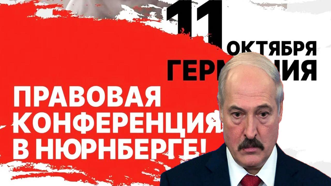 Конференция по правовому давлению на режим Лукашенко пройдет в Нюрнберге