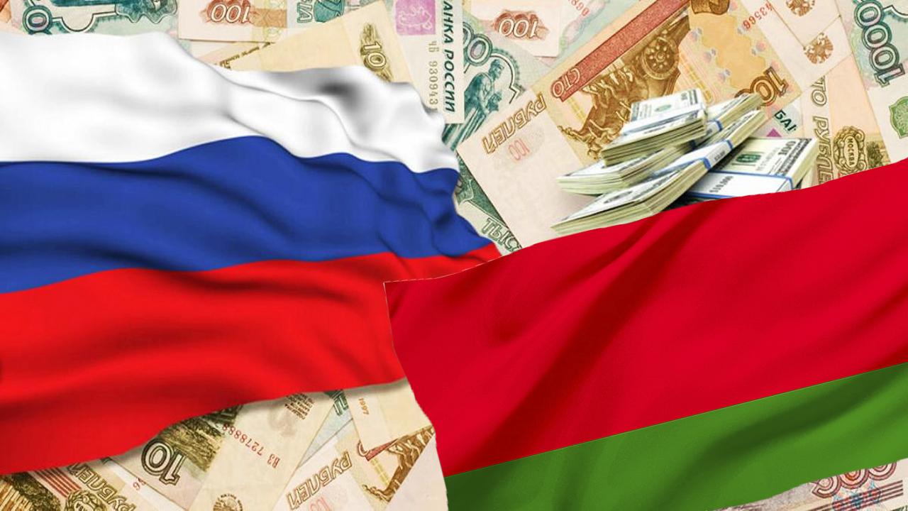 Сколько России стоит поддерживать Беларусь